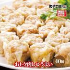 【業務用】【おトク肉しゅうまい】プロのお店の美味しさを業務用ならではのお値段で!
