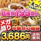餃子、春巻、しゅうまいがたっぷり詰まった8種類153個入り!RON特製メガ盛り中華点心福袋 送料無料 ネット限定 あすつく対応