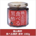 福山黒酢 食べる黒酢 激辛 180g