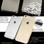 iPhoneケース クリアケース ハード 透明 iPhoneX iPhone8 iPhone7 iPhone6 plus 黒 デコ土台用  ネコポス可