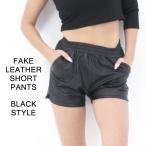 ショッピングショートパンツ フェイクレザー ショートパンツ ダンス衣装 無地 黒 ブラック ネコポス可