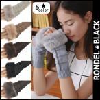 アームウォーマー フェイクファー  柄編み 指なし手袋 ニット レディース 無地 ブラック グレー 5カラー ネコポス可