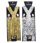 スパンコール サスペンダー ゴールド シルバー ダンス衣装 小物  ネコポス可