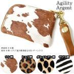 Agility Argent(アルジャン) 日本製 本革 牛革ハラコ コインケース 極小財布 ウシ柄・ヒョウ柄・ダルメシアン柄・ゼブラ柄  小型財布 ミニ財布  M便可