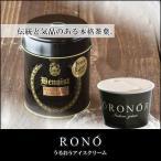 【うるおうアイスクリーム】ロイヤルミルクティー 140mlカップ ベストスイーツ受賞の手作りアイス