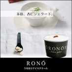 【うるおうアイスクリーム】杏仁豆腐 140mlカップ ベストスイーツ受賞の手作りアイス