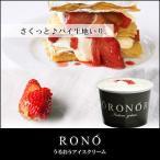 【うるおうアイスクリーム】ストロベリーショートケーキ 140mlカップ ベストスイーツ受賞の手作りアイス