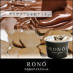 【うるおうアイスクリーム】クッキークランチ 140mlカップ ベストスイーツ受賞の手作りアイス