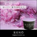 【うるおうアイスクリーム】紫芋 140mlカップ ベストスイーツ受賞の手作りアイス