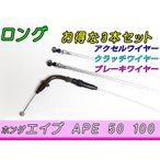 エイプ APE 50 100 シルバーメッシュ ワイヤー ケーブル ロング 3本組 アクセル ブレーキ クラッチ