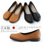 ARCH CONTACT 日本製 コンフォート パンプス レディース ぺたんこ ローヒール 黒 ふわふわ it-39150
