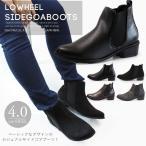 アーモンドトゥ サイドゴア ブーツ レディース ショートブーツ 黒 ローヒール le-602b