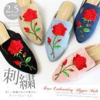 ショッピングミュール バラ刺繍 ポインテッドトゥ スリッパ ミュール サンダル レディース サボ 黒 春 ローヒール tw-32703