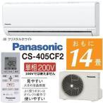 エアコン パナソニック CS-405CF2-W 14畳 送料無料(除く沖縄県) 電源:単相200V