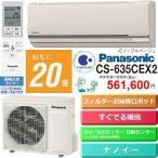 エアコン パナソニック CS-635CEX2-C 20畳 2015年度 ベージュ 送料無料(除く沖縄県)