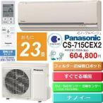 ショッピングエアコン エアコン パナソニック CS-715CEX2-C 23畳 2015年度 ベージュ 送料無料(除く沖縄県)