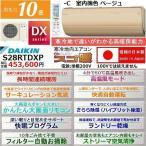 ショッピングエアコン エアコン ダイキン S28RTDXP-C 10畳 送料無料(除く沖縄県) 電源:単相200V 室内機色:ベージュ