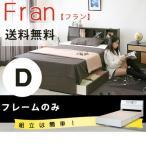 国産ベッド 引き出し付き木製ベット ダブルサイズ フラン