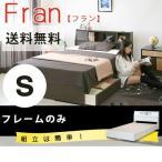 国産ベッド 引き出し付き木製ベット シングルサイズ フラン