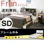 国産ベッド 引き出し付き木製ベット セミダブルサイズ フラン
