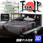 国産 ベッド セミダブル マットレス付き 収納 木製 フレーム フランJP