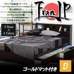 国産 ベッド ダブル マットレス付き 収納 木製 フレーム フランJP