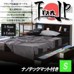 国産 ベッド シングル マットレス付き 収納 木製 フレーム フランJP ナノ