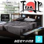 国産 ベッド ダブル マットレス付き 収納 木製 フレーム フランJP おまかせ