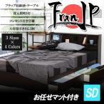 国産 ベッド セミダブル マットレス付き 収納 木製 フレーム フランJP おまかせ