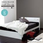シングルベッド ベッドフレーム 選べる マットレス付き マットレスセット ベッドセット 棚付き ベッド コンセント付き 床下スペース ラテ Mスペースデザイン