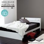 セミダブルベッド ベッドフレーム 選べる マットレス付き マットレスセット ベッドセット 棚付き ベッド コンセント付き 床下スペース ラテ Mスペースデザイン