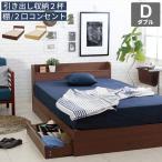 ベッド ダブルベッド ベッドフレーム 収納付きベッド コンセント付き 木製 エミー