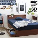 ベッド セミダブルベッド マットレスセット 収納付きベッド コンセント付き 木製 エミー マットレス付き