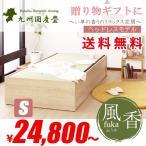 ベッド 畳 畳ベッド シングルサイズ ヘッドレス 風香