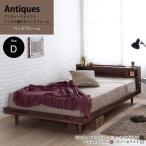 ベッド ダブル すのこベッド アンティークス