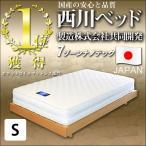 マットレス ポケットコイルマットレス シングル 西川ベッド共同開発(フレーム別売り)