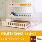 ベッド 三段ベッド ベッドフレーム 木製 3段ベッド コンパクト 収納式 高さ調節可能 オルタ