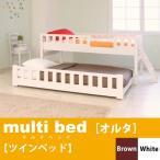 ベッド 二段ベッド 木製 省スペース コンパクト 親子ベッド ロー