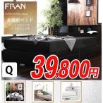 ショッピング楽天 ベッド クイーン 多機能 収納付き 木製 フレーム フラン2