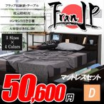 ベッド ダブル マットレス付き 収納 木製 フレーム フラン2
