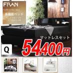 ベッド クイーン マットレス付き 収納 木製 フレーム フラン2