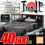 ベッド セミダブル マットレス付き 収納 木製 フレーム フラン2