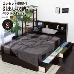 ベッド シングル ベッドフレーム 収納付きベッド 国産
