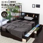 国産 ベッド セミダブル 多機能 収納付き 木製 フレーム フランJP