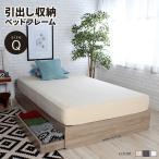 ベッド ベットフレーム 木製 クイーンサイズ 収納 フラン2HL