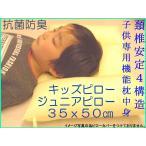 嬰兒, 兒童, 孕婦 - キッズ・ジュニアヌードピロー 頚椎安定型4構造タイプ+抗菌防臭加工生地  35x50cm 日本製