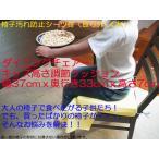 Yahoo!Room Style【新商品】【数量限定】お食事クッション 椅子汚れ防止シート付 子供/キッズ ダイニングチェアー用高さ調節クッション幅37cmx奥行33cmx厚み約7cm
