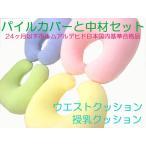 Yahoo!Room Style絶対お得!!出産祝いに人気です♪  ウエストクッション  授乳クッション  品質には自信あり♪