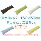 【数量限定】ヌード抱き枕専用カバー 抱き枕中身用カバー 抱き枕本体専用カバー サラッとした風合い ビエラ 約160x50cm