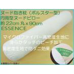 【数量限定】ESSENCE ヌードピロー(円筒 円柱) ヌード抱き枕(ボルスター型) マイクロファイバーピーチ加工生地 約22cm丸x90cm